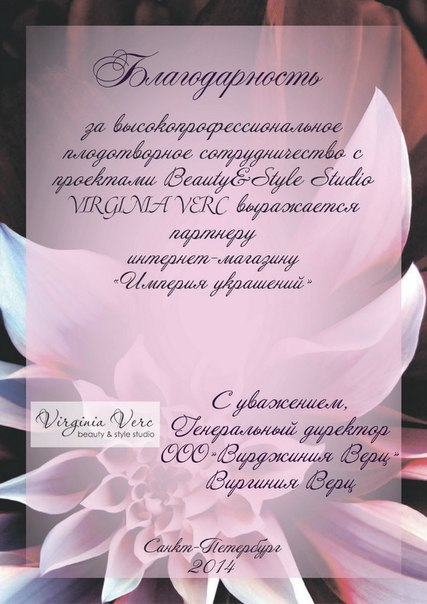 Beauty Style Studio Virginia Verc благодарит